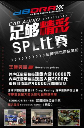 Db Drag Racing China